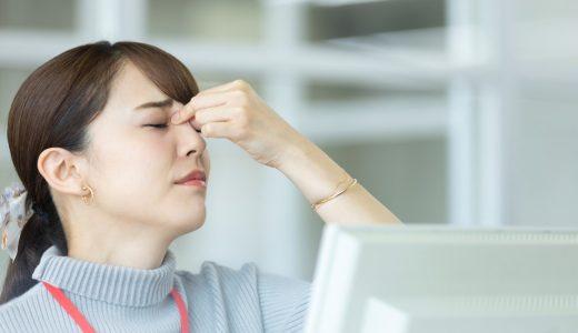 疲れ目(眼精疲労)の解消で肌老化が止まる!