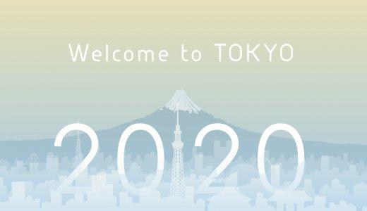 オリンピックへ向け発信!世界が注目する『東京2020NIPPONフェスティバル』