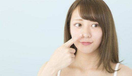 小鼻の黒ずみに悩む方必見!毛穴のケア方法