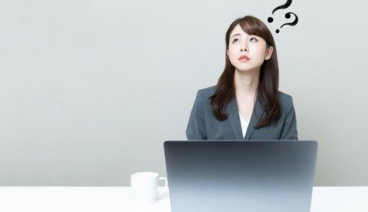 転職するべき?しないべき?転職に悩んだときに考えるべきポイント